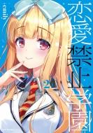 恋愛禁止学園 2 MFコミックス キューンシリーズ