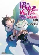 盾の勇者の成り上がり Aiya Kyu Special Works -勇者の召喚-MFコミックス フラッパーシリーズ