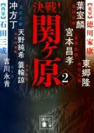 決戦!関ヶ原 2 講談社文庫