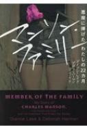 マンソン・ファミリー 悪魔に捧げたわたしの22カ月 ハーパーBOOKS