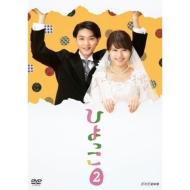ひよっこ2 DVD