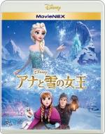 アナと雪の女王 MovieNEX[ブルーレイ+DVD]