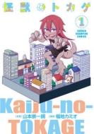 怪獣のトカゲ 1 少年チャンピオン・コミックス
