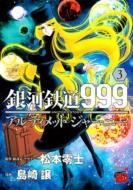 銀河鉄道999 ANOTHERSTORYアルティメットジャーニー 3 (チャンピオンREDコミックス)