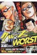 クローズ×WORST 鈴蘭VS鳳仙抗争編 (AKITA TOP COMICS WIDE)