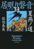 夏燕ノ道 居眠り磐音 14 決定版 文春文庫