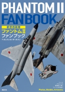航空自衛隊ファントムIIファンブック