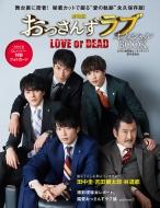 劇場版おっさんずラブ〜LOVE or DEAD〜オフィシャルブック