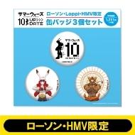 缶バッジセット【ローソン・HMV限定】