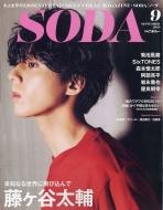SODA (ソーダ)2019年 9月号