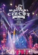 "EXO-CBX ""MAGICAL CIRCUS"" 2019 -Special Edition-(2DVD)"