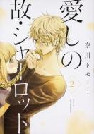 愛しの故・シャーロット 2 MFコミックス ジーンLINEシリーズ