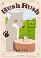 Hush Hush -ある日のリスとコヨーテ-1 MFコミックス ジーンピクシブシリーズ