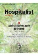 Hospitalist Vol.6-no.2 総合内科のための集中治療