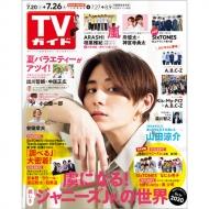 週刊TVガイド 関東版 2019年 7月 26日号
