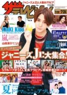 ザ・テレビジョン関西版 2019年 7月 26日号