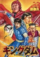 原泰久/キングダム 55 ヤングジャンプコミックス