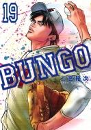 BUNGO-ブンゴ-19 ヤングジャンプコミックス