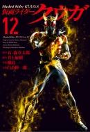 仮面ライダークウガ 12 ヒーローズコミックス