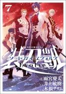 ソードガイ ヱヴォルヴ 7 ヒーローズコミックス