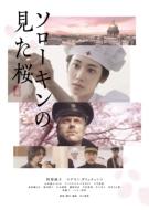 『ソローキンの見た桜』豪華版Blu-ray(本編BD+特典DVDの2枚組)