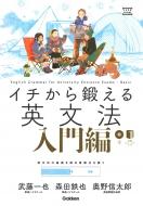 イチから鍛える英文法 入門編 CD & 別冊「トレーニングブック」つき