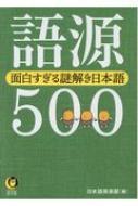 語源500 面白すぎる謎解き日本語 KAWADE夢文庫