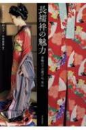 長襦袢の魅力 着物の下の遊び心、女心 らんぷの本