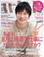 with (ウィズ)2019年 9月号