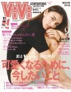 Vivi (ヴィヴィ)2019年 9月号