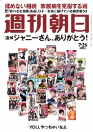 週刊朝日 2019年 7月 26日号