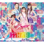 ドキ☆ドキ 【初回生産限定盤】(+DVD)