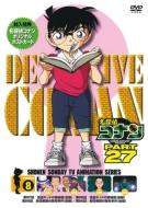 名探偵コナン PART 27 Volume8