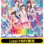 《Loppi・HMV限定 ラバーキーホルダー付きセット》 ドキ☆ドキ 【初回生産限定盤】(+DVD)