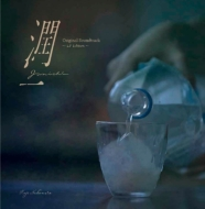 「潤一」オリジナルサウンドトラック 〜LP Edition〜
