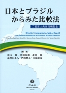日本とブラジルからみた比較法