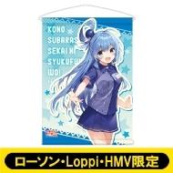 B2タペストリー (アクア)【ローソン・Loppi・HMV限定】