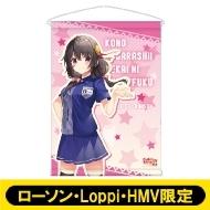 B2タペストリー (ゆんゆん)【ローソン・Loppi・HMV限定】