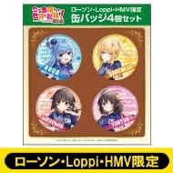 缶バッジ4個セット (ローソン制服)【ローソン・Loppi・HMV限定】