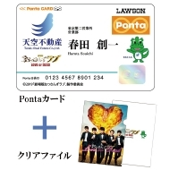 「劇場版おっさんずラブ 〜LOVE or DEAD〜」Pontaカード +A4クリアファイル