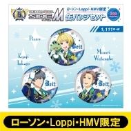 缶バッジ3個セット (5th Anniversary)【ローソン・Loppi・HMV限定】