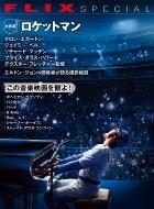 「ロケットマン」大特集+この音楽映画を観よ! FLIX Special
