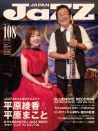 Jazz Japan (ジャズジャパン)vol.108 2019年 9月号
