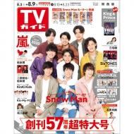 週刊TVガイド 関西版 2019年 8月 9日号 【表紙:Snow Man ホワイト(ラウール)ハグver.】