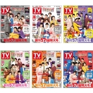週刊TVガイド 2019年 8月 9日号 【Snow Man表紙 コンプリート6冊セット】