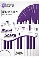 バンドスコアピースBP2161 夏のどこかへ / WANIMA 〜三ツ矢サイダー2019CMソング