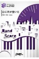 バンドスコアピースBP2162 心に穴が空いた / ヨルシカ 〜帝京平成大学TV-CMソング