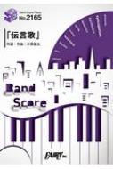 バンドスコアピースBP2165 「伝言歌」 / sumika 〜1st Fulli Album「Familia」収録曲