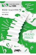 ピアノピースPP1595 ラジエーションハウス / 服部隆之 (ピアノソロ)〜フジテレビ系ドラマ「ラジエーションハウス〜放射線科の診断レポート〜」より