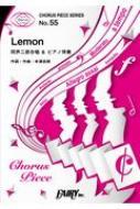 コーラスピースCP55 Lemon / 米津玄師 (同声二部合唱&ピアノ伴奏譜)~TBSドラマ『アンナチュラル』主題歌